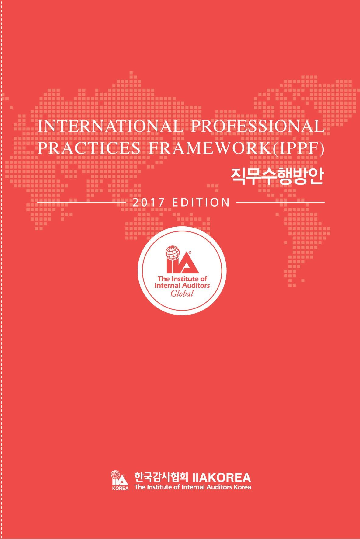 International Professional Practices Framework (IPPF) 『직무수행방안 번역서』