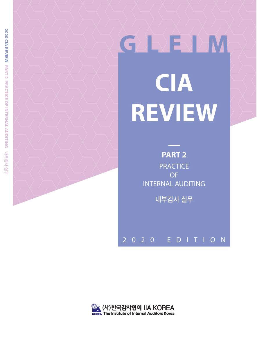 Gleim CIA Review Part 2 내부감사 실무 (2020 Edition - 한국어번역본)
