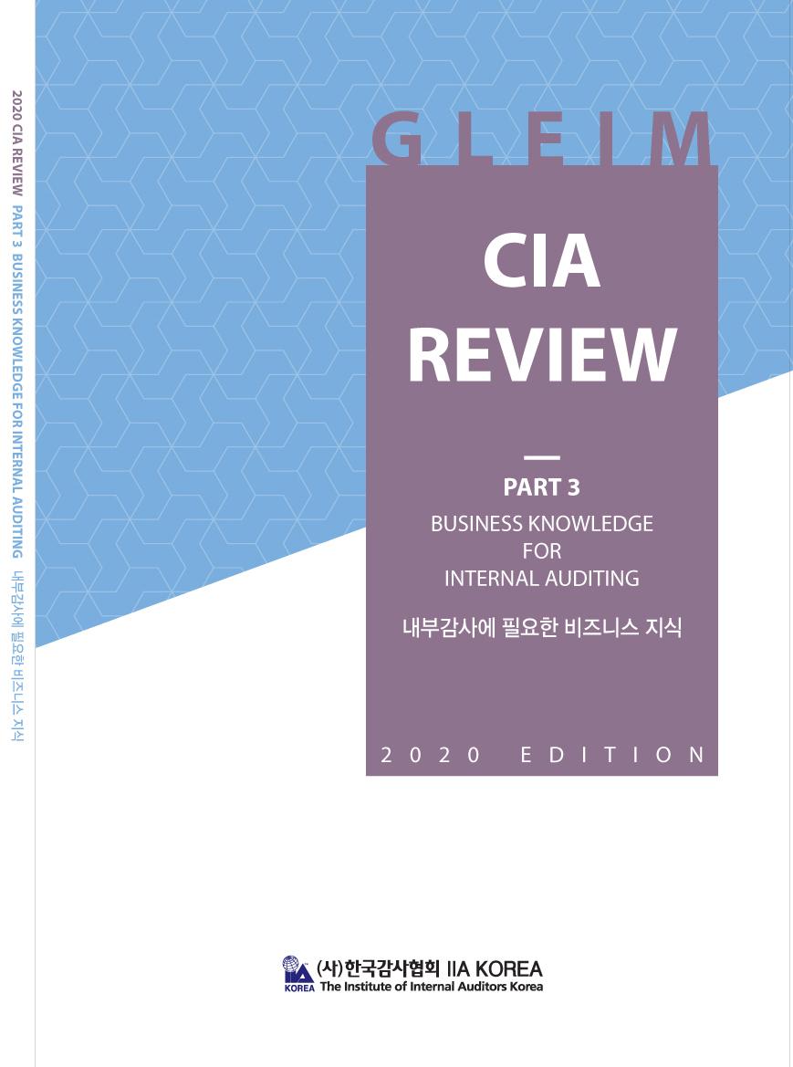 Gleim CIA Review Part 3 내부감사에 필요한 비즈니스 지식(2020 Edition - 한국어번역본)